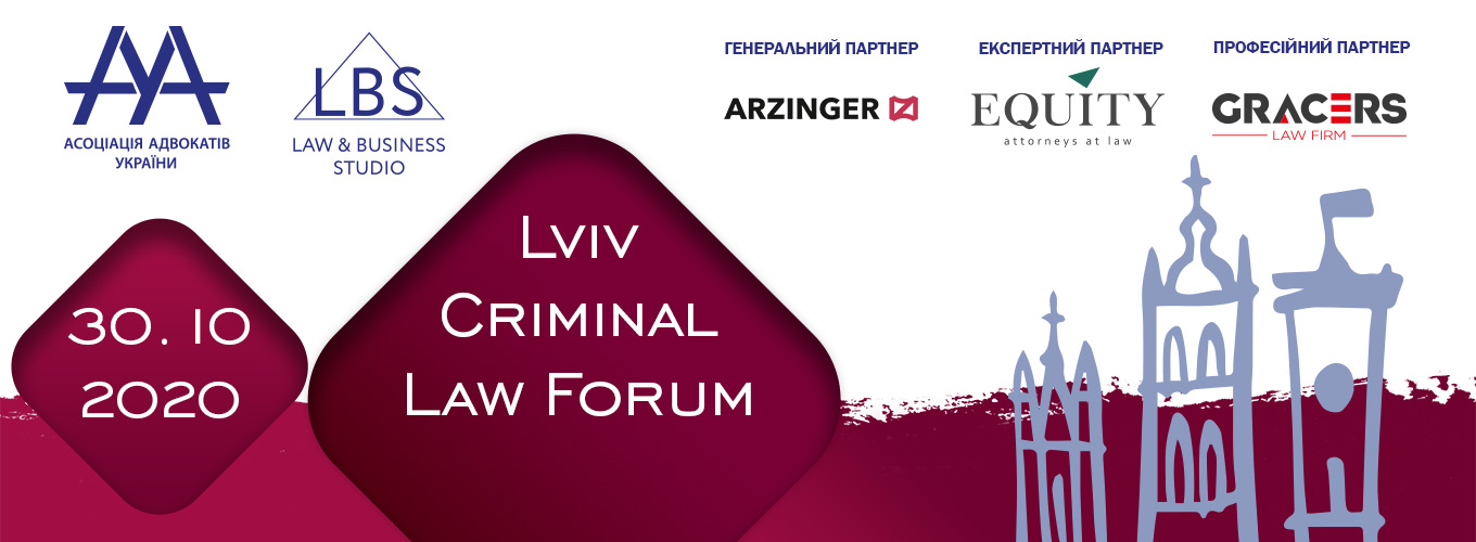 Lviv Criminal Law Forum