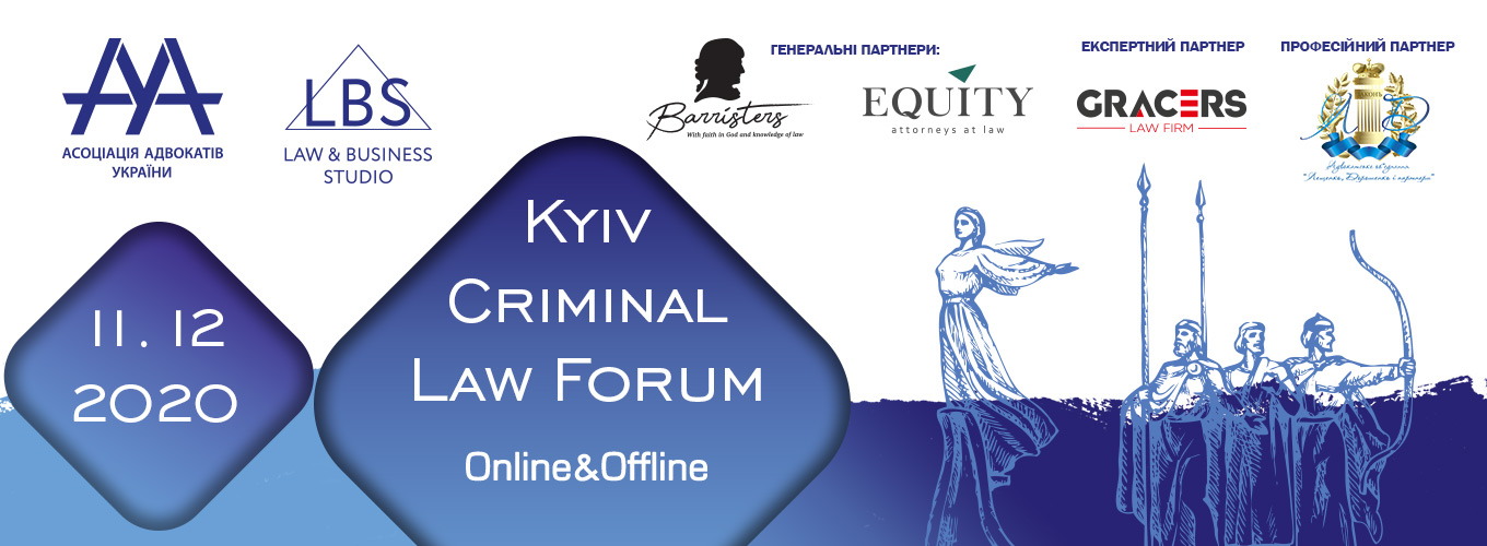 10-th Kyiv Criminal Law Forum
