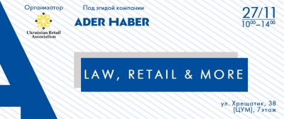 Workshop від ADER HABER: Law, Retail & More!